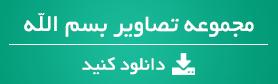 دانلود مجموعه بسم الله الرحمن الرحیم