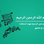مجموعه 30 عدد طرح بسم الله الرحمن الرحیم