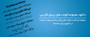 مجموعه ای پرکاربرد از فونت های فارسی