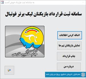 پروژه اکسس لیگ برتر فوتبال به همراه تجزیه و تحلیل و نمودار ER