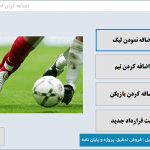 پروژه اکسس لیگ برتر فوتبال + تجزیه و تحلیل و نمودار ER
