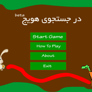 پروژه فلش – بازی در جستجوی هویج