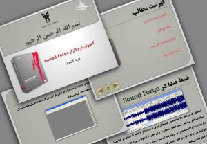 پروژه پاورپوینت آموزش نرم افزار Sound Forge