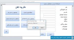 پروژه اکسس دفترچه تلفن - MS Access