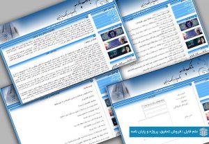 پروژه Html وب سایت بانک پارسه