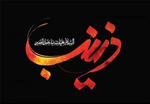 مقاله آماده زندگینامه حضرت زینب سلام الله