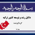 پاورپوینت آماده - دلایل رشد و توسعه کشور ترکیه