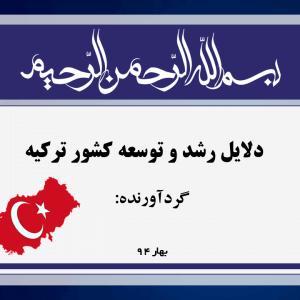 پاورپوینت آماده – دلایل رشد و توسعه کشور ترکیه